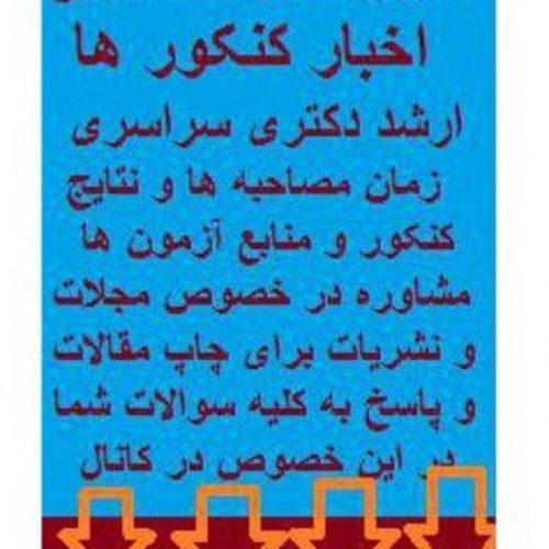 کانال اخبار دانشجویی و چاپ کتاب
