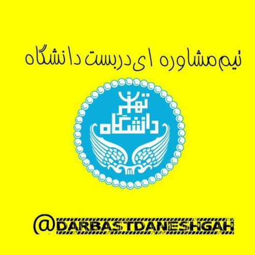 کانال تلگرام دربست دانشگاه