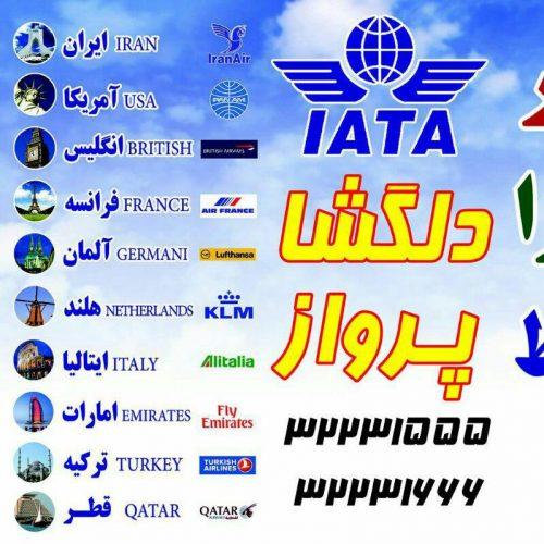 کانال تلگرام delgosha parvaz