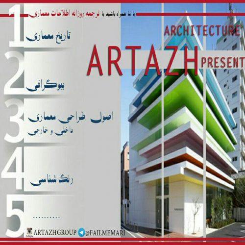 کانال آتلیه معماری آرتاژ