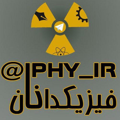 کانال تلگرام فیزیکدانان
