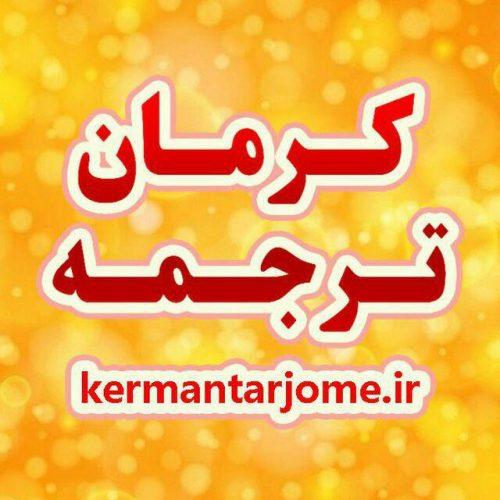 کانال تلگرام کرمان ترجمه