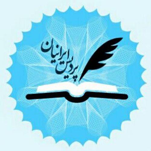 موسسه آموزشی پژوهشی پردیس ایرانیان