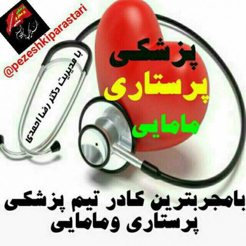 کانال پزشکی پرستاری مامایی