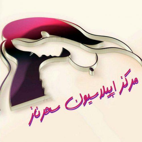 کانال سالن زیبایی سحرناز