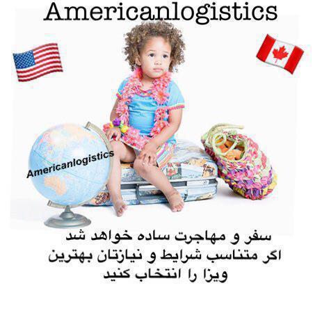 کانال ویزا و اقامت American Logistics