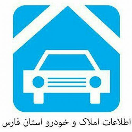 کانال اطلاعات املاک و خودرو استان فارس