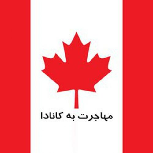 خدمات مهاجرت به کانادا