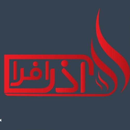 کانال تلگرام آذر افرا