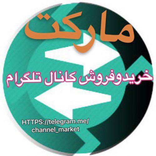 خرید و فروش کانال تلگرام