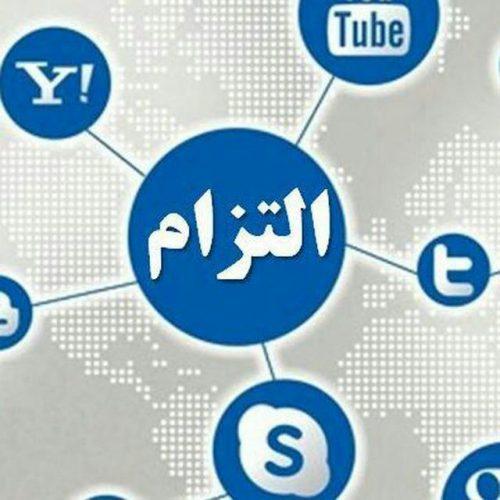 کانال تلگرام التزام نیوز