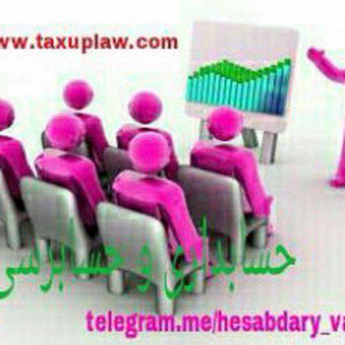 کانال تازه های حسابداری،حسابرسی،مالیاتی و بیمه