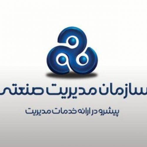 کانال رسمی سازمان مدیریت صنعتی آذربایجان شرقی