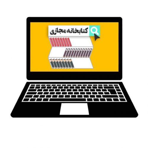 کانال تلگرام کتابخانه مجازی