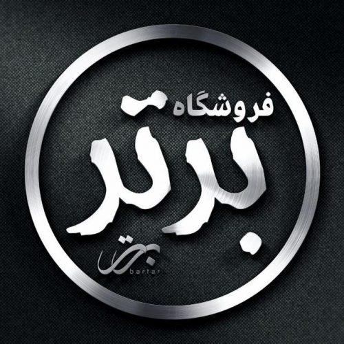 کانال تلگرام فروشگاه برتر