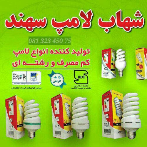 کانال تلگرام شهاب لامپ سهند