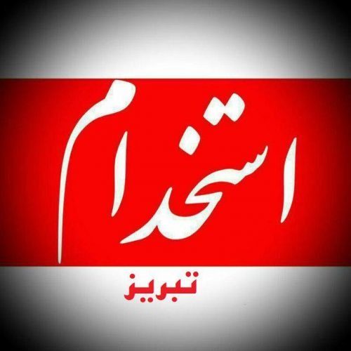 کانال تلگرام تبریز استخدام