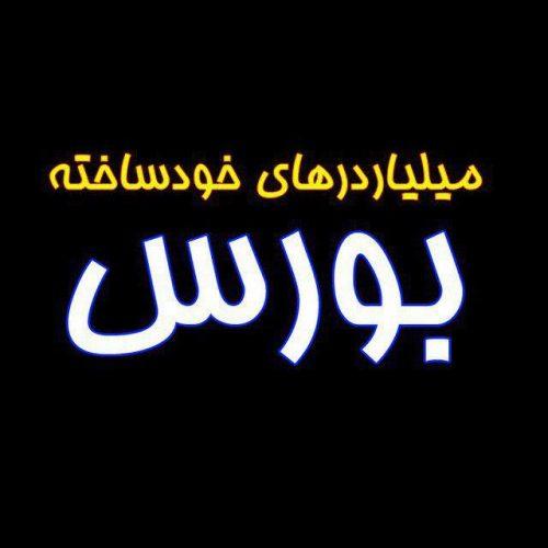 کانال میلیاردرهای خودساخته بورسی