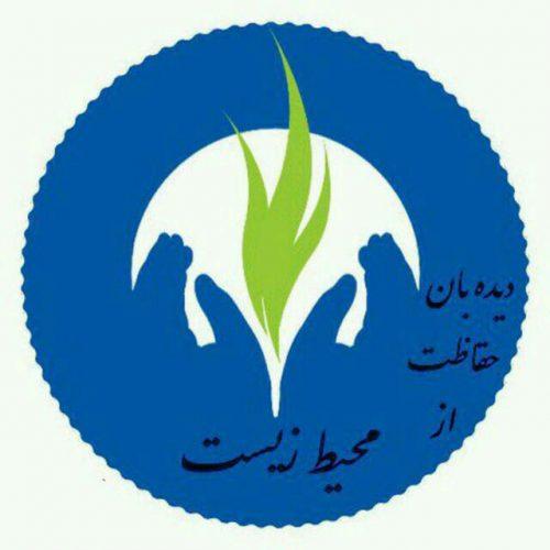 کانال دیده بان حفاظت از محیط زیست ایران