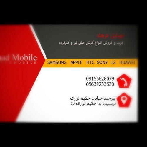 کانال Birjand Farhad mobile