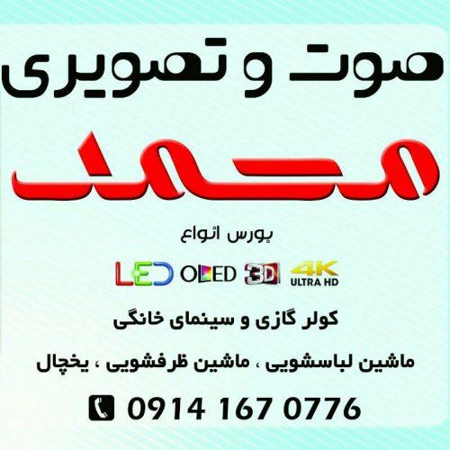 کانال تلگرام صوت وتصویری محمد