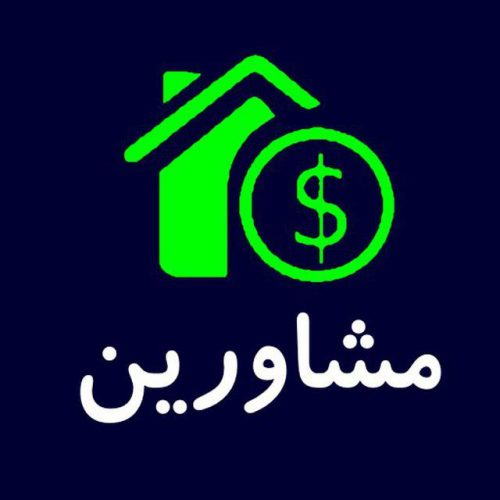 کانال مشاورین املاک تهران