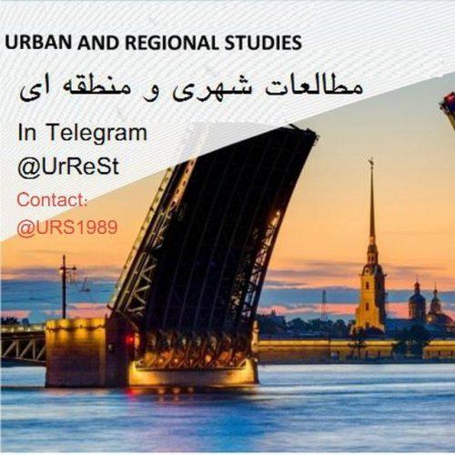 کانال مطالعات شهری و منطقه ای
