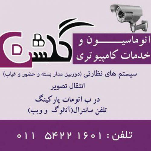 کانال تلگرام اتوماسیون گلشن