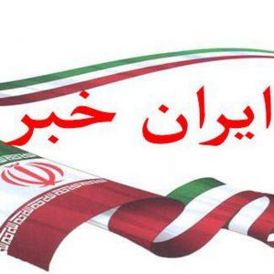 کانال تلگرام ایران خبر