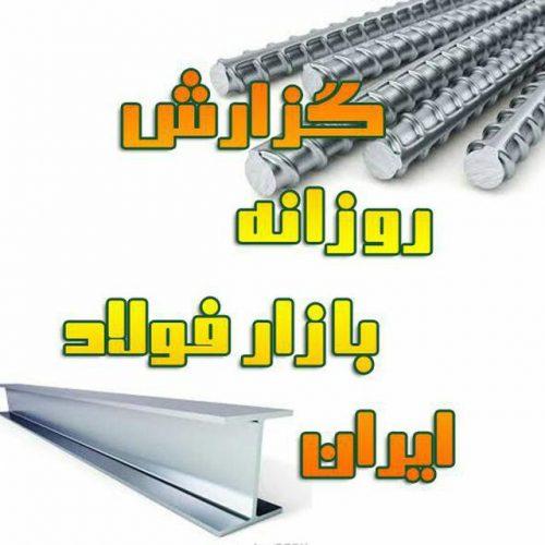 کانال تلگرام گزارشگر فولاد