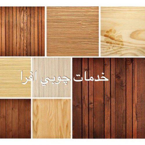 کانال تلگرام خدمات چوبی افرا