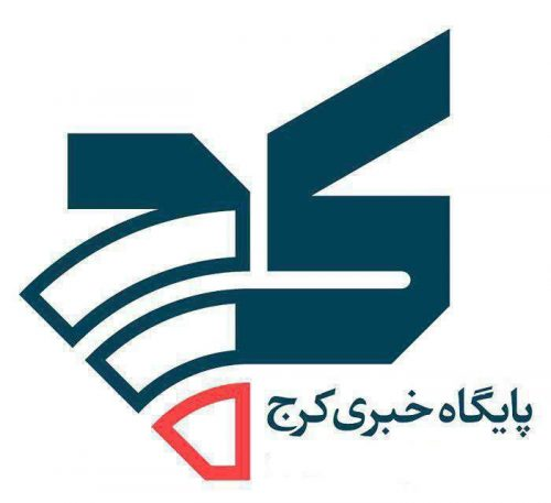 کانال پایگاه خبری کرج