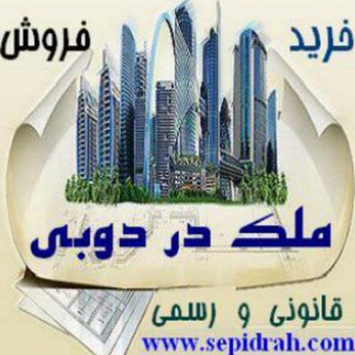 کانال تلگرام دوبی