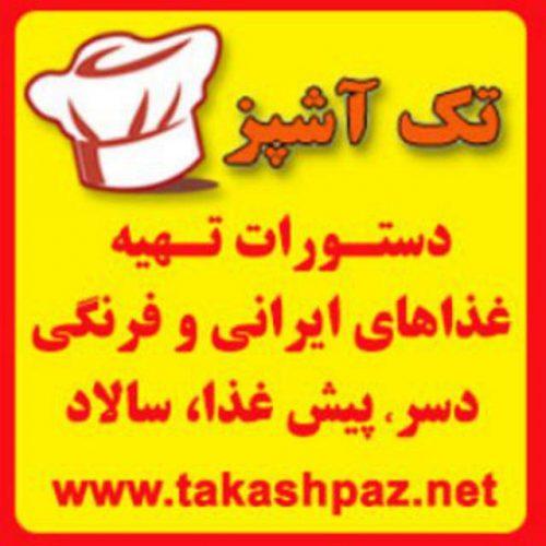 کانال تلگرام تک آشپز