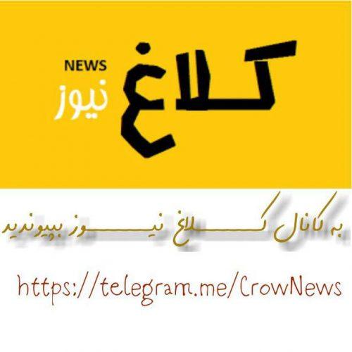 کانال تلگرام کلاغ نیوز