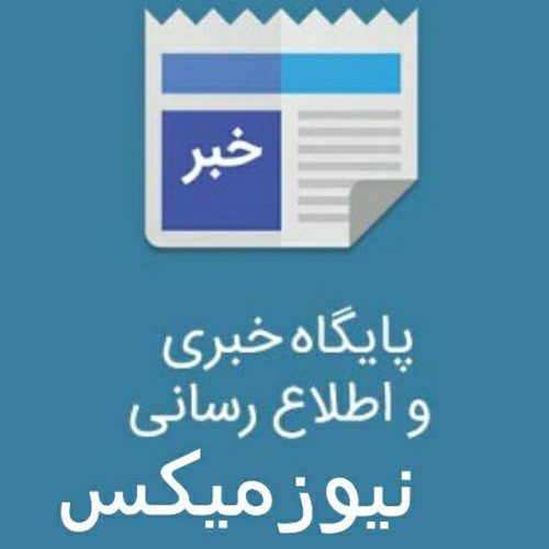 کانال تلگرام نیوزمیکس