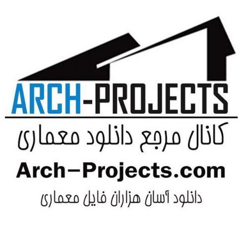 کانال معماری – مرجع دانلود معماری