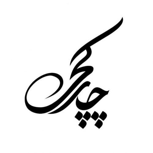 کانال تلگرام charakchistudio