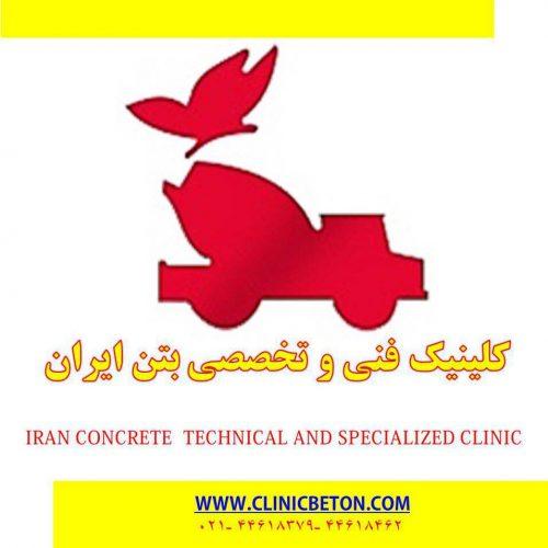 کلینیک فنی و تخصصی بتن ایران