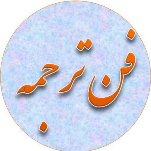 کانال تلگرام فن ترجمه انگلیسی