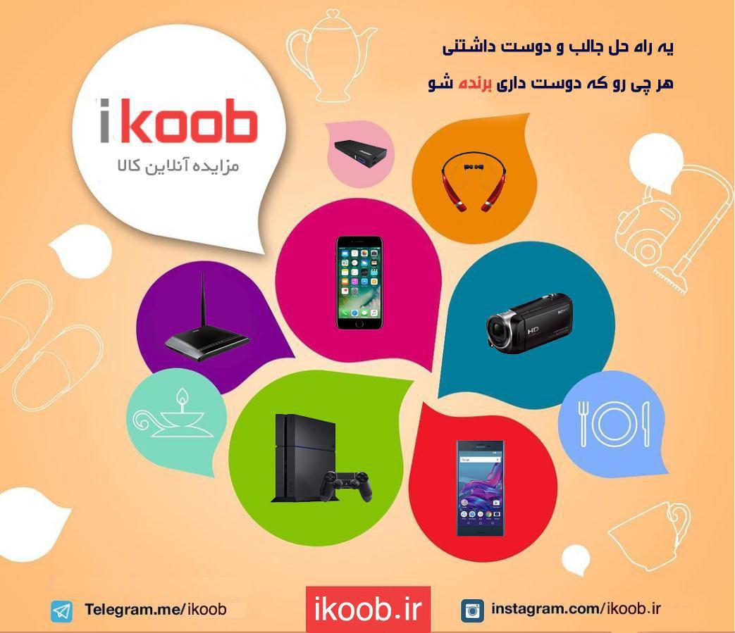 کانال مزایده آنلاین کالا ikoob