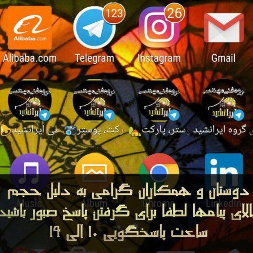کانال تلگرام iranshidgroup