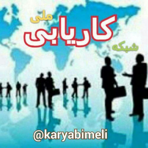 کانال تلگرام شبکه کاریابی ملی