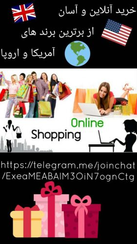 خرید آنلاین از برترین برندها