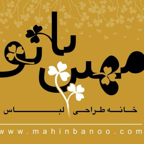 کانال تلگرام MahinBanoo