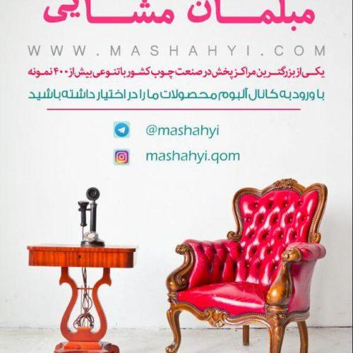 کانال تلگرام مبلمان مشایی
