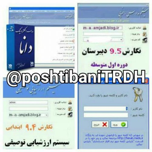کانال تلگرام سیستمهای مدارس (T-R-D)
