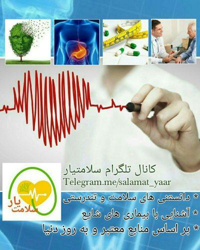 کانال تلگرام سلامتیار
