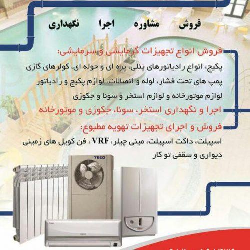 کانال تاسیسات مرکزی گرمایش و سرمایش