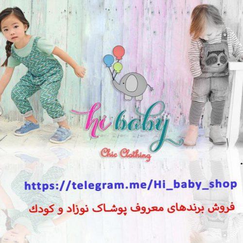 کانال فروش لباس نوزاد و کودک hi baby